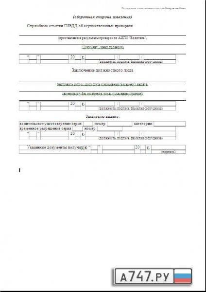 Образцы Бланки Формы Заявления