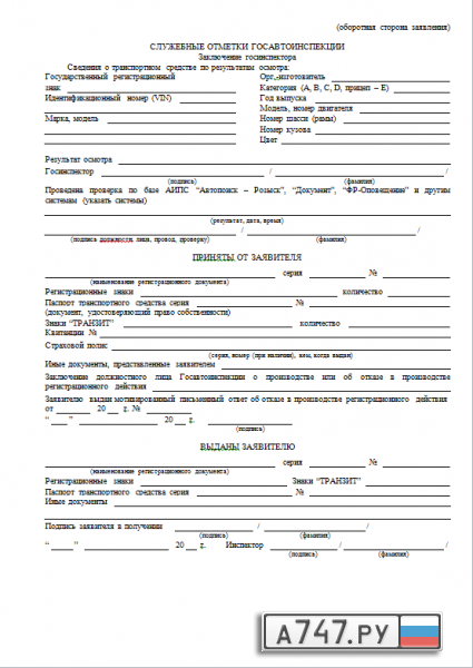 Образец Заявки На Получение Лицензии