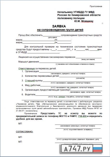 Заявление Декларация Об Объеме И Качестве Работ По Внесению Изменений Бланк - фото 11